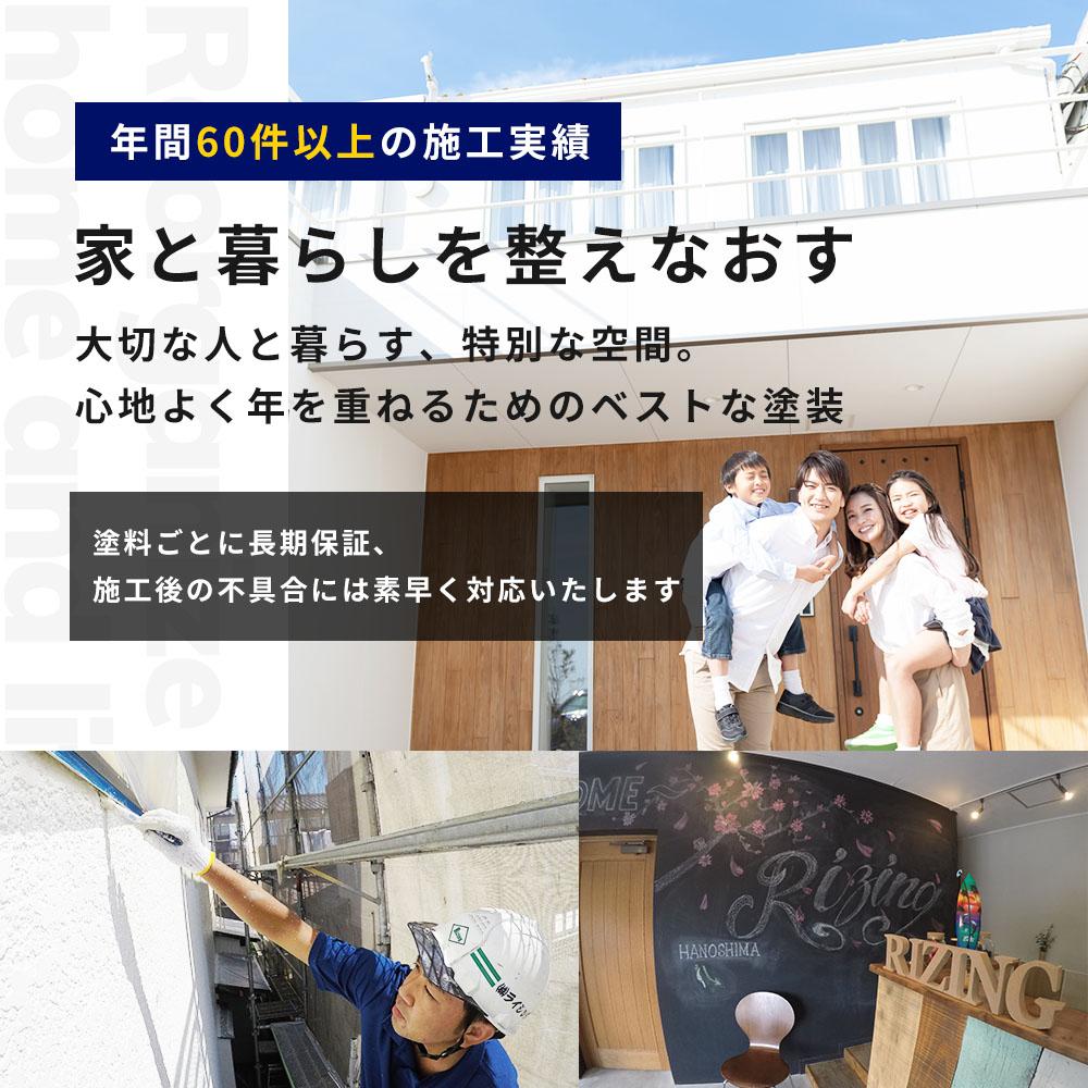 神奈川県平塚市、藤沢市、茅ヶ崎市の外壁塗装ならライジングへ